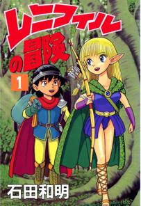 レニフィルの冒険。画像は石田先生のブログより。クリックで先生のページにジャンプします